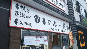 串屋 ふっ蔵