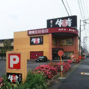 炭火焼肉 牛藩 越谷蒲生店の画像