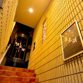 焼肉 憲太朗 赤坂本店