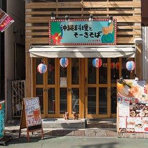 沖縄料理とそーきそば たいよう食堂