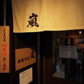 鉄板串焼 嵐 蒲田本店