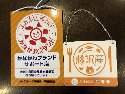 【かながわブランド・藤沢産利用推薦店】認定