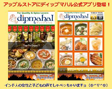 DIP PALACE 亀戸