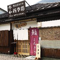 ◆観光客に人気☆中禅寺湖前にある寿司屋さん