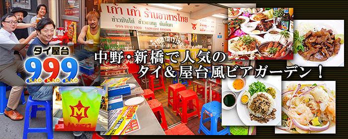 タイ屋台 999新宿店 image