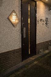 ◇アクセス◇ 京急汐入駅から歩いて2分!駅近鉄板焼ダイニング