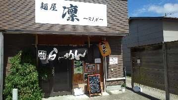 麺屋 凛 〜RIN〜