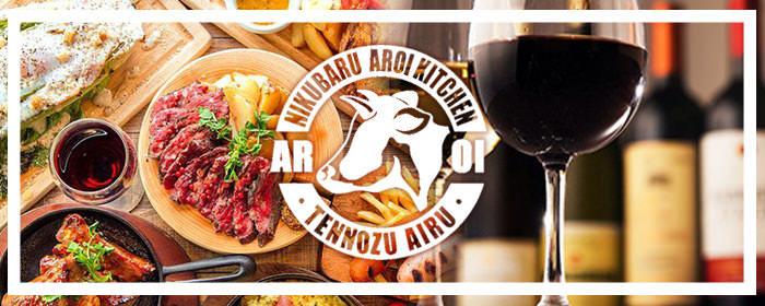 肉バル×お洒落空間居酒屋 AROI〜アロイ〜 天王洲アイル店の画像