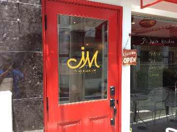 J's cafe&kitchen M