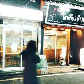 東京カオマンガイ image