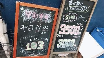 名物やきとん とみちゃん 町屋店