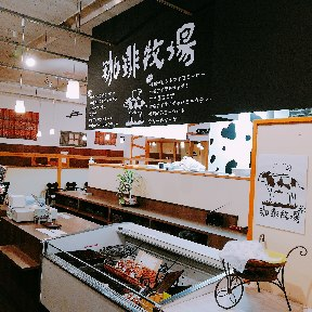 珈琲牧場 牛久店