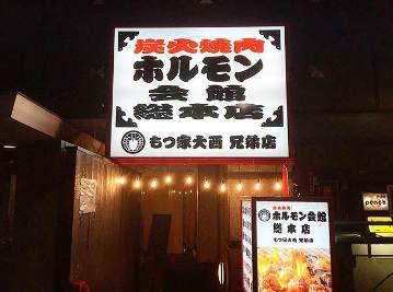 七輪焼&居酒屋 ホルモン会館総本店 大森