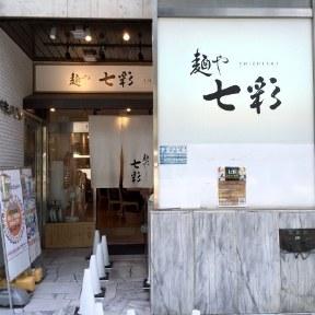 麺や 七彩の画像