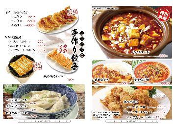 中華料理 香香餃子房 北小金駅前店の画像