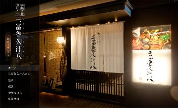 青森食材と隠れ家個室 日本橋 三冨魯久汁八の画像