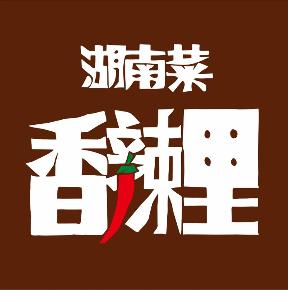 湖南菜 香辣里の画像