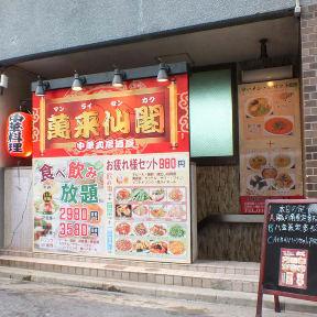 110種類食べ放題 中華居酒屋 萬来仙閣 小伝馬町