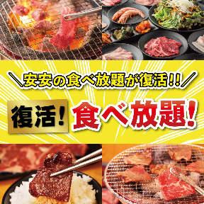 七輪焼肉 安安 蒲田西口店