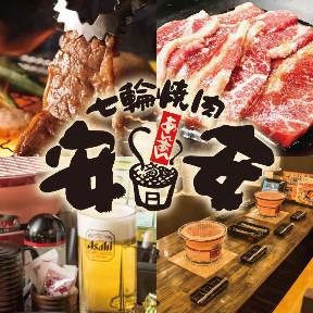七輪焼肉 安安 吉川店の画像