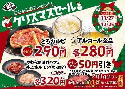 七輪焼肉 安安 野田店の画像