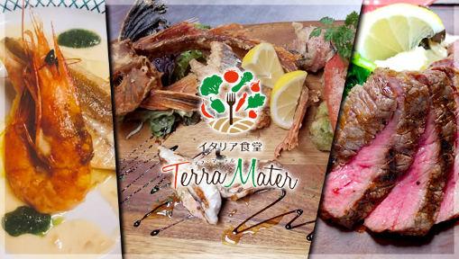 イタリア食堂 テラマーテルの画像