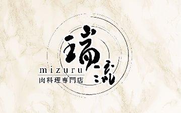 藤沢 肉料理専門店 瑞流‐みずる‐