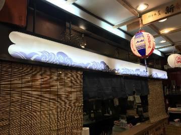 日本酒 とりまる 金町総本店