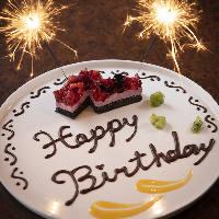 デザートの特別プレートをサービス!誕生日やお祝いにぜひどうぞ