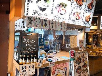 野毛ヤマヤ鮮魚赤レンガ店の画像