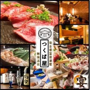 焼き鳥食べ放題 完全個室居酒屋 つくば屋 新横浜店