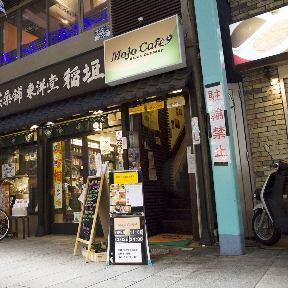 吉祥寺 Mojo Cafe
