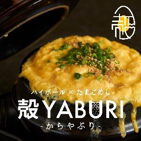 個室居酒屋 殻YABURI 新橋店