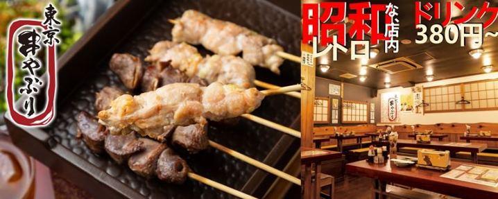 串焼き酒場 東京串やぶりの画像