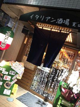 イタリアン酒場 寛's