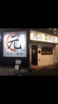焼肉酒場 元〜GEN〜 池袋本店
