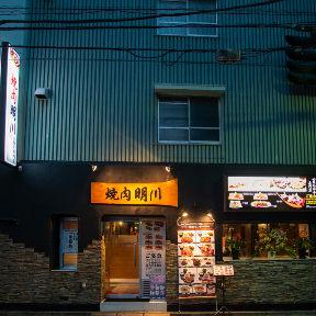 A5ランク和牛焼肉専門店 焼肉明川