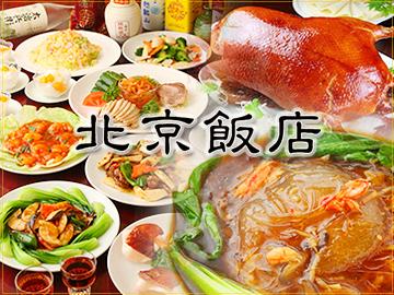 宴会個室×餃子酒場 北京飯店 秋葉原本店の画像