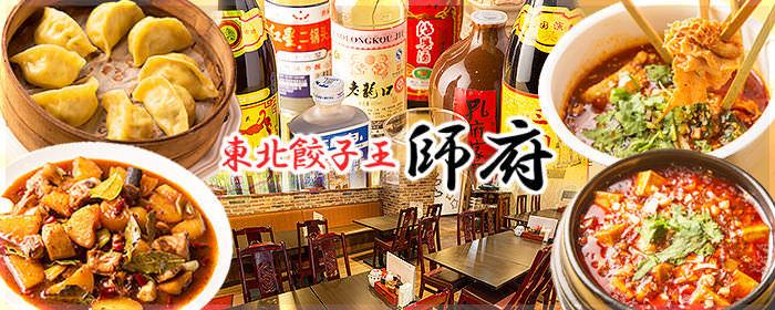 東北餃子王 帥府 西川口店の画像