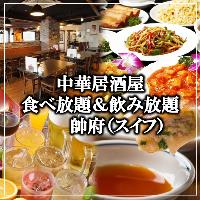 【宴会】 多彩な飲み放題プランご用意!各種ご宴会に!
