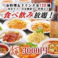 【食べ放題】 大人気の食べ放題プラン3000円!