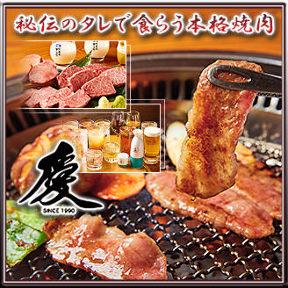 秘伝のタレで喰らう本格焼肉 焼肉慶 武蔵小杉店