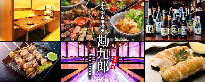 個室居酒屋 御庭‐ONIWA‐ 本川越店の画像