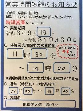 宮崎鶏炭火焼 鶏Hiro 本店