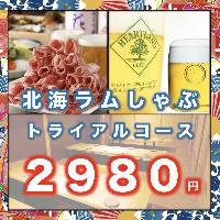 【★食べ放題★】 日~火曜限定。2大プラン⇒3980円