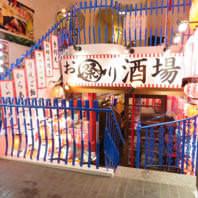 お祭り酒場 四谷3丁目店