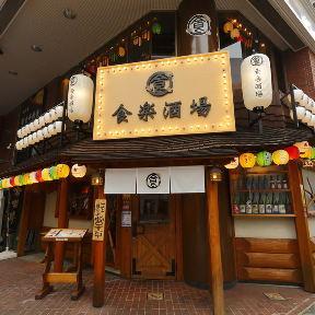 大衆居酒屋 食楽酒場 関内2号店の画像