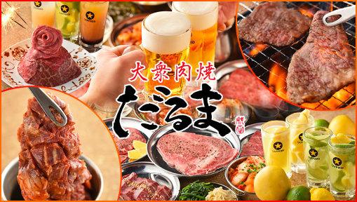大衆焼肉×新鮮ホルモン だるまの画像