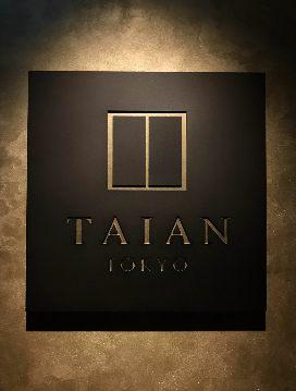 TAIANの画像