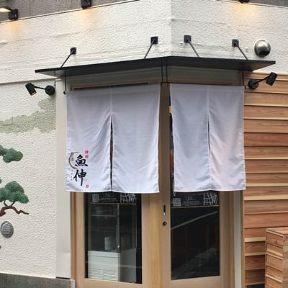 鮨と酒 魚伸の画像
